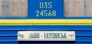 Завтра на запорожский курорт пустят поезд из Западной Украины: билеты уже в продаже