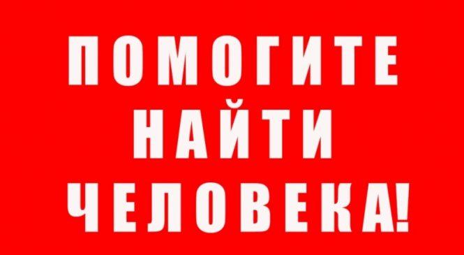 В Запорожье пропал человек (Фото)
