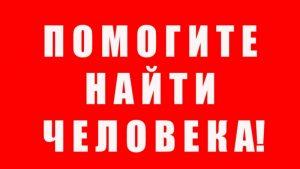 В Запорожской области пропал человек: уже 4 месяца мужчина не выходит на связь (Фото)