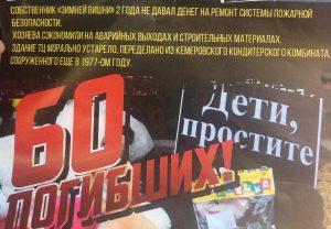 Возле ТЦ «Украина» распространяют провокационные листовки