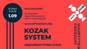 Стало известно что в Запорожье на предстоящем этно-фестивале выступит известный коллектив: вторым хедлайнером «Kozak System»
