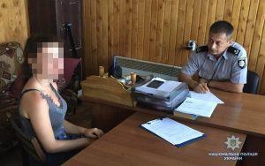 У Запорізькій області неповнолітня дівчина втекла від батьків до хлопця
