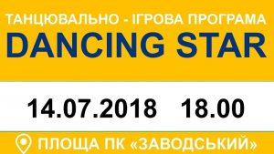 В Заводском районе Запорожья состоится танцевально-игровая программа