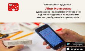 «Ліки контроль»: Запорожский облсовет рассказал о новом мобильном приложении
