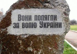 В Запорожье планируют увековечить память о борце за свободу: в одном из сел установят памятную доску