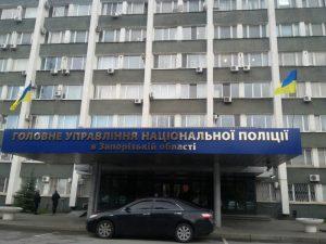 У Головному управлінні поліції Запорізької області можна відкрити столовку