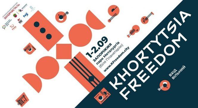 Организаторы «Khortytsia Freedom» в Запорожье готовят для гостей и жителей города немало сюрпризов: для горожан выступит «ONUKA» и ещё 20 украинских исполнителей