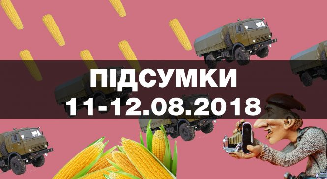 Військова колона з Росії, вибух у Харкові та «кукурузний» рекорд — найважливіші новини вихідних за 60 секунд