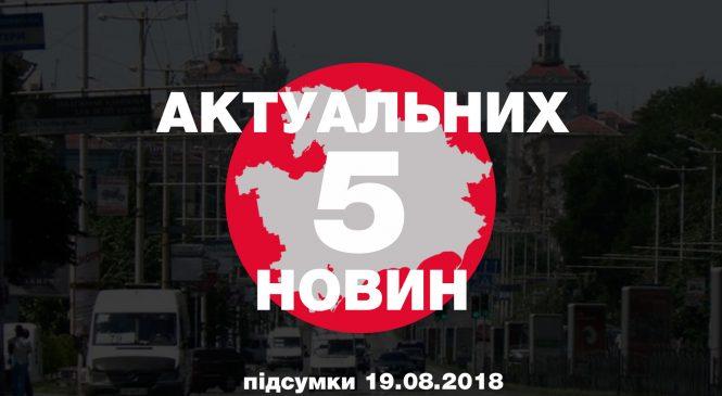 Дві ДТП, пошуки зниклих та робот у сквері Яланського — 5 найцікавіших новин вихідних, 18-19 серпня