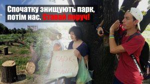 Противники строительства «ТРЦ Кальцева» в Запорожье собираются на очередной митинг
