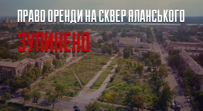 Суд приостановил право аренды на землю сквера Яланского для застройщика ТРЦ