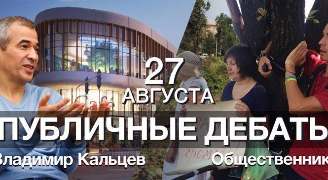 Презентация будущего ТРЦ в Запорожье, звонок заместителю и независимая проверка документации, или Как прошли и чем закончились дебаты команды Кальцева и активистов