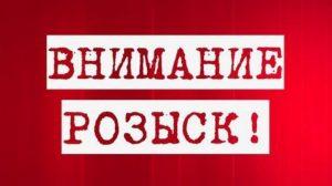 Поиски мужчины, который пропал по пути в Запорожье, продолжаются (Фото)