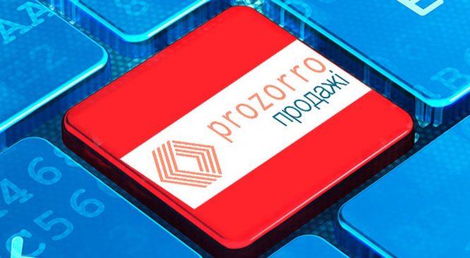 В Украине стартовала продажа не стратегических для экономики государства активов на платформе ProZorro: в Запорожской области выставлены на торги 29 объектов