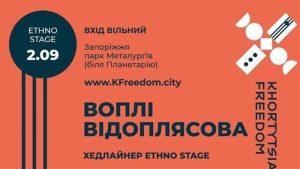Организаторы фестиваля «Khortytsia Freedom» в Запорожье продолжают знакомить горожан с приглашенными исполнителями: четвёртым хедлайнером станет группа «Вопли Видоплясова»
