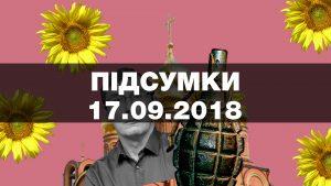 Договір про дружбу з РФ припинено, Міноборони спростовує фейки, рейдери зібрали чужий врожай на 1,5 мільйони гривень — найважливіші новини понеділка за 60 секунд