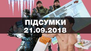 Приватна армія, здорожчання сигарет, позов Порошенка проти ВВС — найважливіші новини четверга за 60 секунд