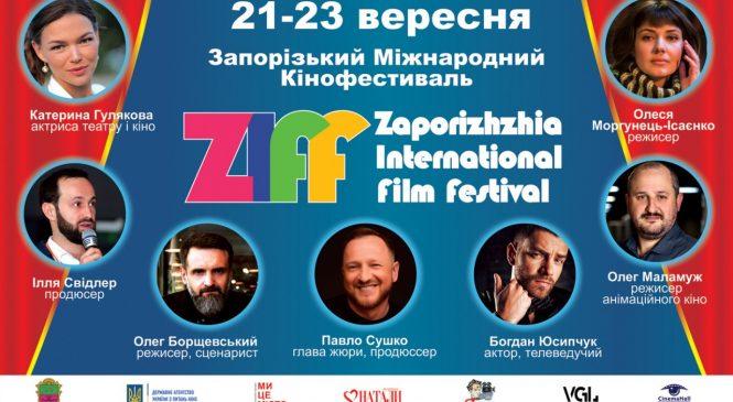 На выходных жителей Запорожья ждут на кинофестивале