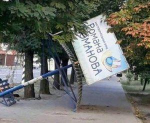 В Запорожской области остановка рухнула на пешеходную дорожку (Фото)