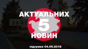 Кабан на Хортиці, новий спосіб оплати проїзду та зникнення людини — 5 найцікавіших новин середи, 12 вересня