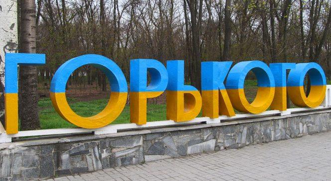 У Запорізькій області п'яний чоловік перетворив парк на пляж (відео)