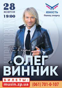 Запорожские «волчицы» скупили все билеты на концерт Олега Винника