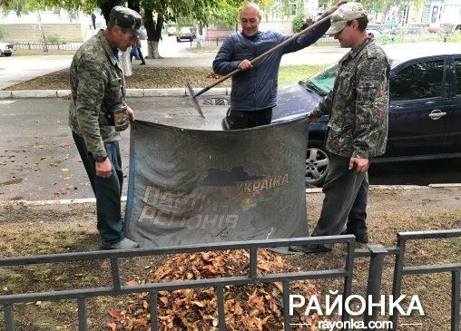 Фотофакт: в Запорожской области флаг «Партии регионов» используют для выноса мусора
