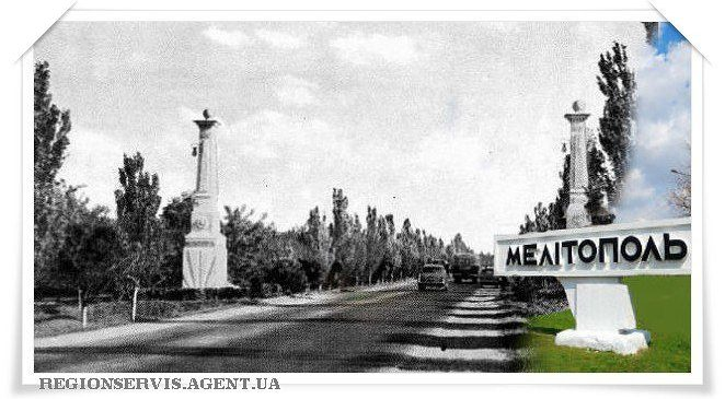 Як виглядав Мелітополь у 60-80-х роках (фото)