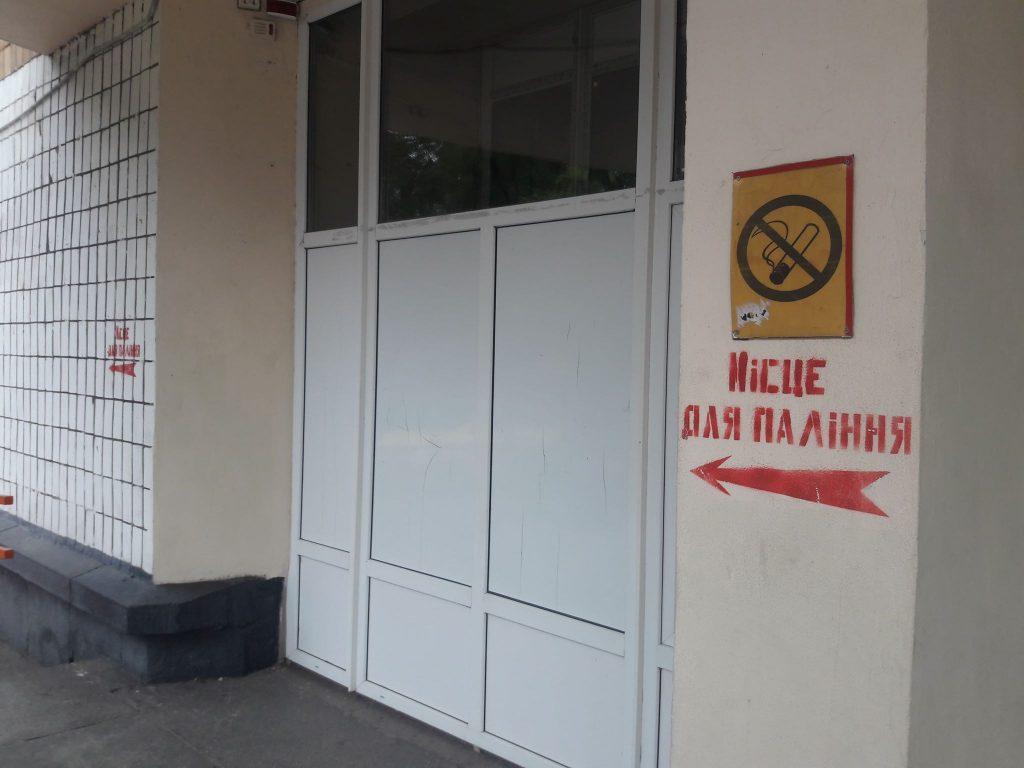 Місце для паління біля Запорізького обласного молодіжного центру
