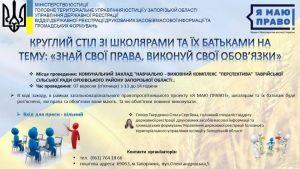 Запорожским школьникам и их родителям расскажут об их правах и бязанностях