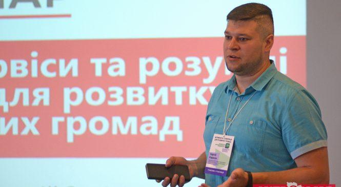 В Запорожье представители территориальных громад делились своим опытом