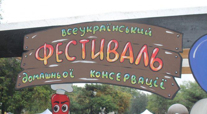 В Запорожье на Маяковского начался Всеукраинский фестиваль домашней  консервации, – ФОТОРЕПОРТАЖ