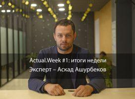 Actual.Week #1: итоги недели (3-7 сентября) в Запорожье от Actual.Today. Эксперт – Аскад Ашурбеков (ВИДЕО)