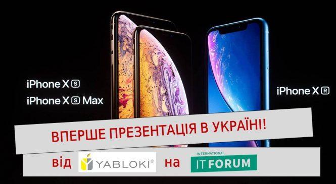 На IT-форуме в Запорожье впервые в Украине покажут линейку новых iPhone