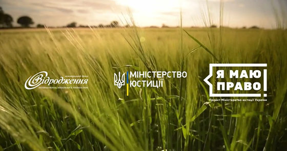 Як успадкувати землю сільгосппризначення іноземцю? Відеоурок від міністра юстиції Павла Петренка
