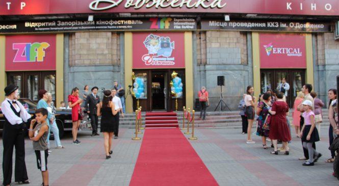 В Запорожье открылся второй международный кинофестиваль