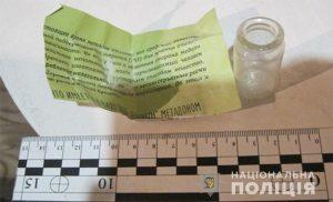 В Запорожье задержали женщину, которая занималась сбытом метадона