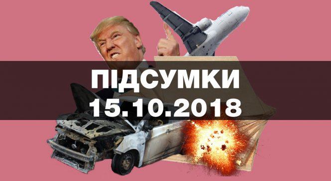 Загиблий у зоні ООС, вибухи під Ічнею та мільярд на аеропорт — найважливіші новини понеділка за 60 секунд