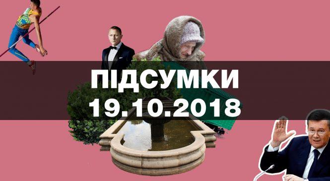В Ужгороді стався інцидент з потягом, Україна стала однією з найбідніших країн світу, Янукович викликав своїх адвокатів до Москви — найважливіші новини п'ятниця за 60 секунд