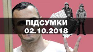 Сенцов голодує майже 150 днів, в Одеській області виявили «сибірку», в Україні хвиля дитячих самогубств — найважливіші новини понеділка за 60 секунд