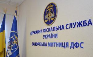 Запорожские таможенники выявили административных правонарушений почти на 141 миллион гривен