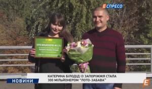Запорожанка выиграла миллион (Видео)