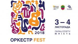 На следующих выходных в Запорожье пройдет фестиваль детских и юношеских оркестров