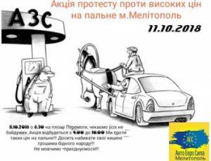 У Запорізькій області активісти збираються перекрити центральний проспект міста