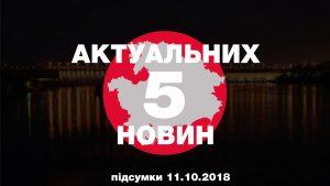Протести автомобілістів, ДТП трамвая та вантажівки, чотири згорілі автівки — 5 найцікавіших новин четверга, 11 жовтня