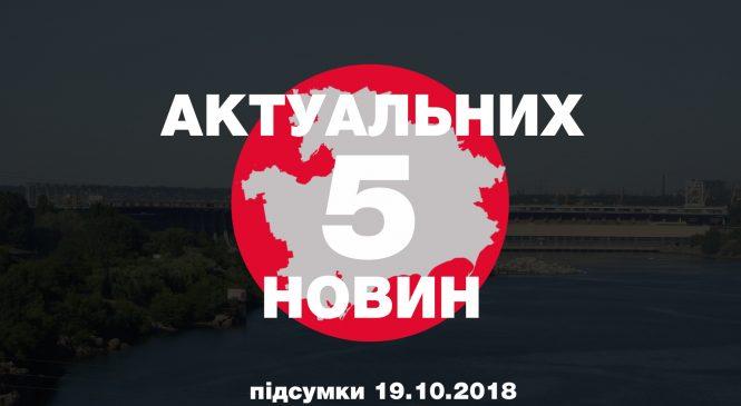 Віче від Ківи, село без цивілізації, зникла без свідомості — 5 найцікавіших новин п'ятниці, 19 жовтня