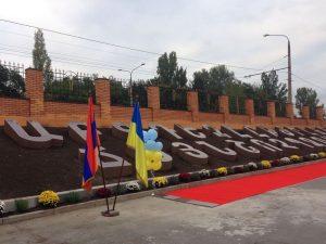 В Запорожье открыли первый в мире за пределами Армении памятник армянскому алфавиту (ФОТО)