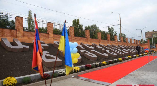 Как прошло открытие памятника армянскому алфавиту в Запорожье — ФОТОРЕПОРТАЖ