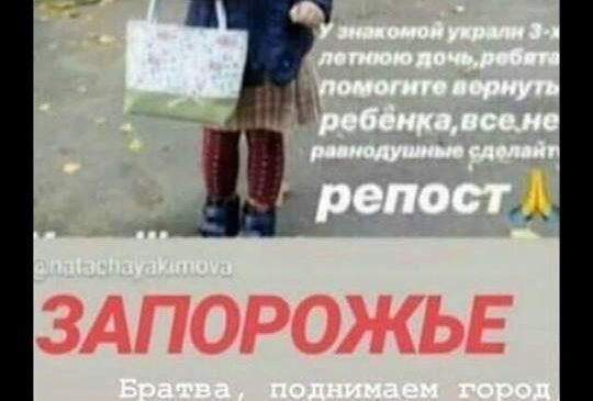 В полиции Запорожья опровергли информацию о похищении ребенка (Фото)