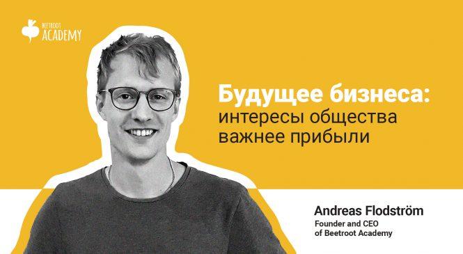 Шведский предприниматель выступит в Запорожье с лекцией о бизнесе